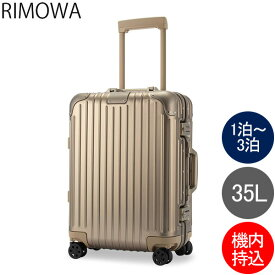 リモワ RIMOWA オリジナル キャビン 35L 4輪 機内持ち込み スーツケース キャリーケース キャリーバッグ 92553034 Original Cabin 旧 トパーズ あす楽