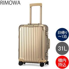 リモワ RIMOWA オリジナル キャビン S 31L 4輪 機内持ち込み スーツケース キャリーケース キャリーバッグ 92552034 Original Cabin S 旧 トパーズ あす楽