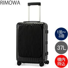 【P10倍 2/25 23:59迄】リモワ RIMOWA エッセンシャル キャビン 37L 4輪 機内持ち込み スーツケース キャリーケース キャリーバッグ 84253634 Essential Sleeve Cabin 旧 ボレロ あす楽