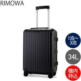 【P10倍 2/25 23:59迄】リモワ RIMOWA エッセンシャル キャビン S 34L 4輪 機内持ち込み スーツケース キャリーケース キャリーバッグ 83252634 Essential Cabin S 旧 サルサ あす楽