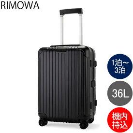 リモワ RIMOWA エッセンシャル キャビン 36L 4輪 機内持ち込み スーツケース キャリーケース キャリーバッグ 83253634 Essential Cabin 旧 サルサ あす楽