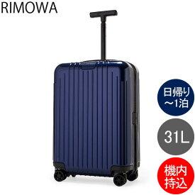 【GWもあす楽】リモワ RIMOWA エッセンシャル ライト キャビン S 31L 機内持ち込み スーツケース キャリーケース キャリーバッグ 82352604 Essential Lite Cabin S 旧 サルサエアー あす楽