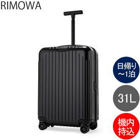 【GWもあす楽】リモワ RIMOWA エッセンシャル ライト キャビン S 31L 機内持ち込み スーツケース キャリーケース キャリーバッグ 82352624 Essential Lite Cabin S 旧 サルサエアー あす楽