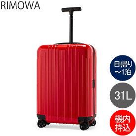 【GWもあす楽】リモワ RIMOWA エッセンシャル ライト キャビン S 31L 機内持ち込み スーツケース キャリーケース キャリーバッグ 82352654 Essential Lite Cabin S 旧 サルサエアー あす楽