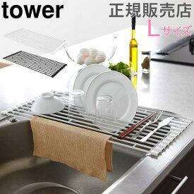 折り畳み水切りラック プレート L タワー 山崎実業 tower 食器水切り 乾燥 かご 置くだけ ラック 便利 キッチン雑貨 おしゃれ 7835 7836 YAMAZAKI タワーシリーズ あす楽