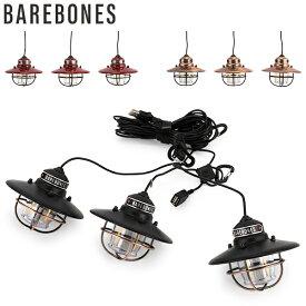 ベアボーンズ リビング Barebones Living エジソン ストリングライト LED アウトドア キャンプ ガーデンライト 照明 Edison String Lights あす楽