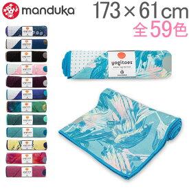 マンドゥカ Manduka ヨガラグ ヨガタオル スキッドレス 173×61cm マットタオル Skidless Towel 2.0 made with Skidless technology 2620 あす楽