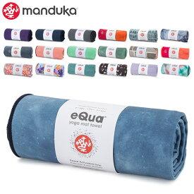 マンドゥカ Manduka ヨガラグ ヨガタオル スタンダード マットタオル eQua Mat Towel Standard 2120 ヨガマット ホットヨガ ヨガ あす楽