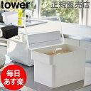 密閉 シンク下米びつ 5kg 計量カップ付 タワー tower 山崎実業 計量カップ付き ライスボックス 米櫃 保存容器 送料無…