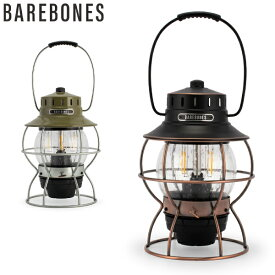 【GWもあす楽】【楽天ランキング1位獲得】ベアボーンズ リビング Barebones Living レイルロード ランタン LED Railroad Lantern アウトドア ランプ あす楽