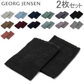 ジョージ・ジェンセン ダマスク Georg Jensen Damask ディッシュクロス 2枚セット 32×32cm / 27×27cm リネン コットン キッチンタオル 遅れてごめんね 母の日 あす楽