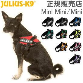 ユリウスケーナイン Julius-K9 IDC パワーハーネス 小型犬 中型犬 Mini Mini / Mini 胸囲40〜67cm 犬用 ハーネス 犬 散歩 IDC Powerharness