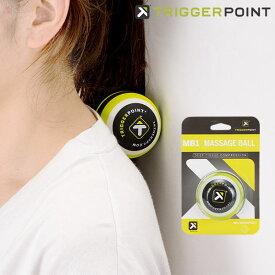 トリガーポイント Trigger Point マッサージボール (6.5cm) MB1 筋膜リリース 03301 グリーン PERFORMANCE THERAPY PRODUCTS Massage Ball ストレッチ Triggerpoint あす楽
