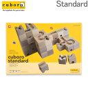 【GWもあす楽】Cuboro キュボロ (クボロ) スタンダード 54キューブ 0111 (111) 【玉の塔・キッズ・木のおもちゃ・…