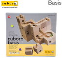 Cuboro キュボロ ベーシス Basis 30キューブ 0117 117 玉の塔 キッズ 木のおもちゃ 積み木 クボロ クボロ社 ブロック …