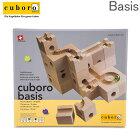 Cuboro キュボロ ベーシス Basis 30キューブ 0117 117 玉の塔 キッズ 木のおもちゃ 積み木 クボロ クボロ社 ブロック おもちゃ あす楽