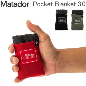 マタドール Matador ポケットブランケット 3.0 レジャーシート コンパクト 撥水 2〜4人用 ブランケット 軽量 MATL4001 Pocket Blanket 3.0