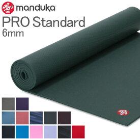 マンドゥカ Manduka ヨガマット 6mm プロ スタンダード Pro Standard MAT ピラティス ホットヨガ ストレッチ ヨガ シンプル エクササイズ