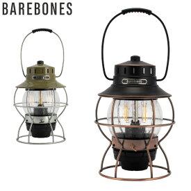 【楽天ランキング1位獲得】ベアボーンズ リビング Barebones Living レイルロード ランタン LED Railroad Lantern アウトドア ランプ 父の日 あす楽