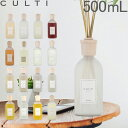 クルティ Culti ホームディフューザー スタイル 500ml ルームフレグランス Home Diffuser Stile スティック インテリ…