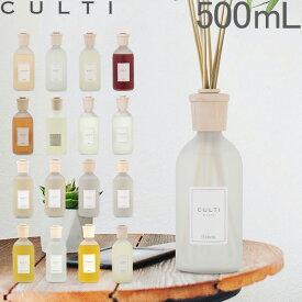 クルティ Culti ホームディフューザー スタイル 500ml ルームフレグランス Home Diffuser Stile スティック インテリア 天然香料 イタリア 遅れてごめんね 母の日 あす楽