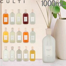 クルティ Culti ホームディフューザー スタイル 1000ml ルームフレグランス Home Diffuser Stile スティック インテリア 天然香料 イタリア あす楽