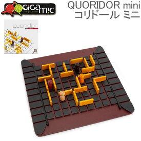 ギガミック Gigamic コリドール ミニ QUORIDOR MINI テーブルゲーム GDQO 3.421271.300441 木製 ボードゲーム おもちゃ 知育 玩具 子供 脳トレ ゲーム フランス あす楽