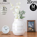 ケーラー Kahler オマジオ フラワーベース ミディアム 花瓶 陶器 パール シルバー Omaggio vase H200 花びん ベース …