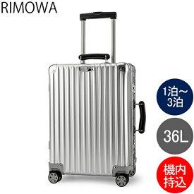 リモワ RIMOWA クラシック キャビン 36L 4輪 機内持ち込み スーツケース キャリーケース キャリーバッグ 97253004 Classic Cabin 旧 クラシックフライト あす楽