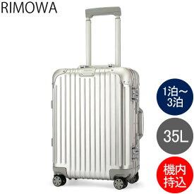 リモワ RIMOWA オリジナル キャビン 35L 4輪 機内持ち込み スーツケース キャリーケース キャリーバッグ 92553004 Original Cabin 旧 トパーズ あす楽