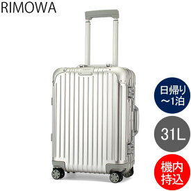 リモワ RIMOWA オリジナル キャビン S 31L 4輪 機内持ち込み スーツケース キャリーケース キャリーバッグ 92552004 Original Cabin S 旧 トパーズ あす楽