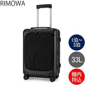 リモワ RIMOWA エッセンシャル キャビン S 33L 機内持ち込み スーツケース キャリーケース キャリーバッグ 84252634 Essential Sleeve Cabin S 旧 ボレロ あす楽