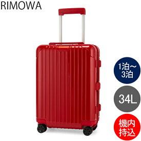 リモワ RIMOWA エッセンシャル キャビン S 34L 4輪 機内持ち込み スーツケース キャリーケース キャリーバッグ 83252654 Essential Cabin S 旧 サルサ あす楽