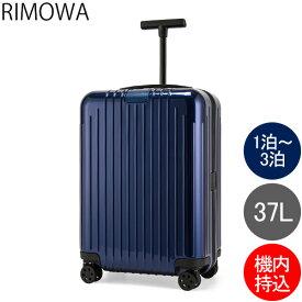 リモワ RIMOWA エッセンシャル ライト キャビン 37L 4輪 機内持ち込み スーツケース キャリーケース キャリーバッグ 82353604 Essential Lite Cabin 旧 サルサエアー あす楽
