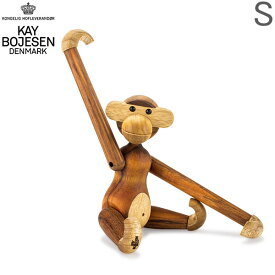 【お盆もあす楽】KAY BOJESEN カイ ボイスン モンキー 猿 S 木のオブジェ 木製玩具 ローゼンダール ROSENDAHL Monkey small teak limba 39250 あす楽