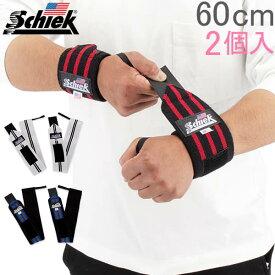 シーク Schiek リストラップ 左右1組セット 1124 Wrist Wraps 筋トレ ウエイトトレーニング バーベル トレーニング ベルト 手首 サポーター あす楽
