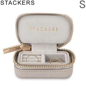 スタッカーズ STACKERS トラベルジュエリーボックス S ジュエリーケース アクセサリーケース 持ち運び Petite Travel Jewellery Box 75341 グレージュ