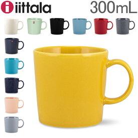 イッタラ Iittala マグカップ ティーマ ハニー Teema 北欧 フィンランド 食器 コップ インテリア キッチン 北欧雑貨 Mug あす楽