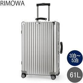 リモワ RIMOWA クラシック チェックイン M 61L 4輪 スーツケース キャリーケース キャリーバッグ 97263004 Classic Check-In M 旧 クラシックフライト あす楽