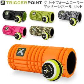 トリガーポイント Trigger Point フォームローラー マッサージボールセット グリッド 筋膜リリース THE GRID MB1 Massage Ball ストレッチ