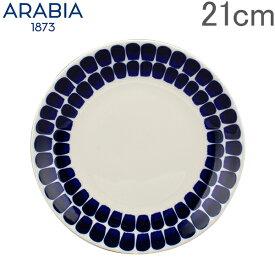 アラビア Arabia 皿 21cm トゥオキオ コバルトブルー Tuokio Plate Cobalt Blue 中皿 食器 磁器 北欧 プレゼント 1005550 6411800083805 あす楽