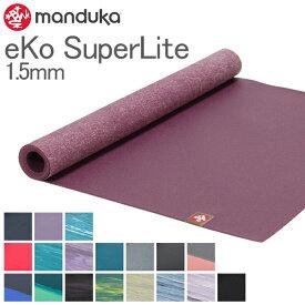 マンドゥカ Manduka ヨガマット 1.5mm エコスーパーライトマット トラベルマット 軽量 eKO SuperLite Mat 折りたたみ 持ち運び 旅行 1360