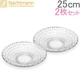 ナハトマン Nachtmann ダンシングスター ボサノバ ボウル 2枚セット 25cm 77672 食器 ガラス プレゼント ギフト 贈り物 Bossa Nova