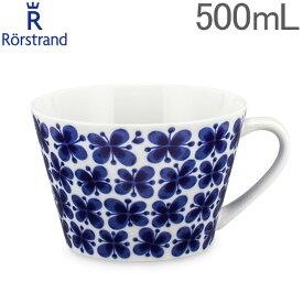 ロールストランド Rorstrand Mon Amie モナミ Teacup ティーカップ 500ml 202622 北欧 スウェーデン マグ カフェオレカップ あす楽