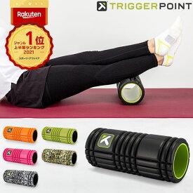 【楽天ランキング1位獲得】トリガーポイント Trigger point フォームローラー グリッド 筋膜リリース Foam Roller ストレッチ トレーニング セルフマッサージ スポーツ器具 フィットネス Triggerpoint あす楽