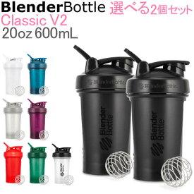 ブレンダーボトル BlenderBottle シェイカー 600mL 2個セット プロテインシェイカー クラシック 20オンス Classic V2 20oz ジム ボトル 水筒