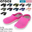 クロックス Crocs ライトライド クロッグ 204592 LiteRide Clog メンズ レディース スポーツサンダル シャワーサンダ…