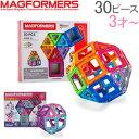マグフォーマー Magformers おもちゃ 30ピース 知育玩具 磁石 マグネット スタンダードセット Standard 3才 玩具 子供…