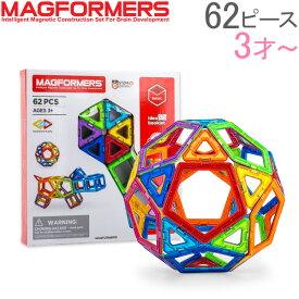 マグフォーマー Magformers おもちゃ 62ピース 知育玩具 磁石 マグネット スタンダードセット Standard 3才 玩具 子供 男の子 女の子 人気