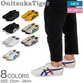 オニツカタイガー Onitsuka Tiger MEXICO 66 メキシコ 66 スニーカー メンズ レディース シューズ アシックス 靴 ローカット 定番 あす楽